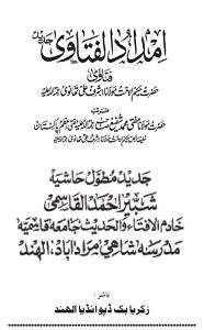 IMDAD-UL-FATAWA-JADEED-MUTAWWAL-MUFTI-SHABIR-AHMAD-QASMI امداد الفتاوی جدید مطول