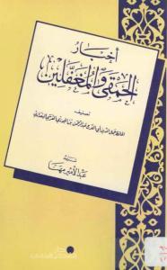 Akhbar ul Hamqa wal Mughaffaleen اخبار الحمقی والمغفلین