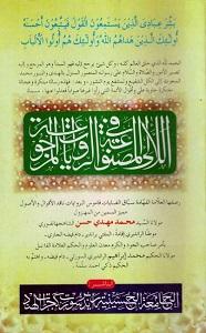 Al Luali Al Masnooah اللالی المصنوعۃ فی الروایات المرجوعۃ