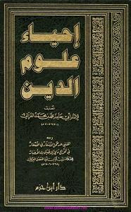 Ihya Uloom ud Deen By Imam Ghazali احیاء علوم الدین