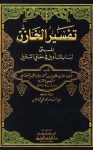 Tafseer ul Khazin تفسیر الخازن