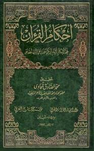 Ahkam ul Quran Jassas