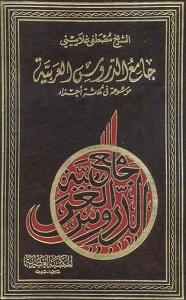 Jame ud Duroos ul Arabia جامع الدروس العربية