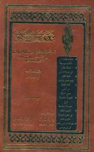 Majmua e Rasail e Lakhnavi مجموعة رسائل الكنوى