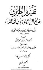 Tafseer E Tabari تفسير طبرى