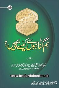 Ham Gunahon Say Kaise Bachein? By Mufti Shoibullah Khan Miftahi ہم گناہوں سے کیسے بچیں؟