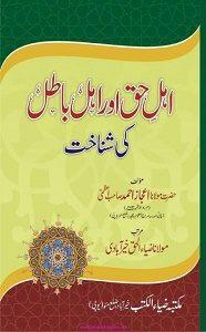 Ahl e Haq Aur Ahl e Batil ki Shanakht By Maulana Ijaz Ahmad Azmi اہل حق اور اہل باطل کی شناخت