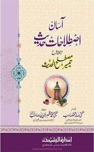 Asan Istelahaat e Hadith By Mufti Sabir Mahmood آسان اصطلاحات حدیث