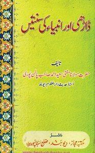 Darhi Aur Anbiya ki Sunnaten By Maulana Mufti Saeed Ahmad Palanpuri ڈاڑھی اور انبیاءؑ کی سنتیں