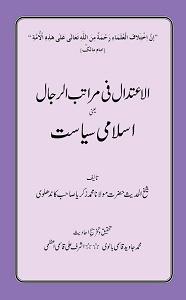 Islami Siyasat By Shaykh ul Hadith Muhammad Zakariyya Kandhelvi اسلامی سیاست