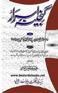 Ganjina e Asrar By Maulana Anwar Shah Kashmiri گنجینۂ اسرار
