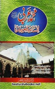 Muhammad e Arabi(S.A.W) Encyclopedia By Dr. Zulfiqar Kazim محمد عربیؐ انسائیکلوپیڈیا