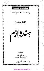 Muhazara e Ilmia Rad e Hindoism By Maulana Abdul Hameed Nomani محاضرہ علمیہ رد ھندو ازم