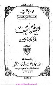Muhazaraat e Ilmia Rad e Esaiyat By Maulana Naimatullah Azmi محاضرات علمیہ رد عیسائیت