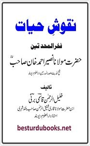 Nuqoosh e Hayat By Maulana Khalil ur Rahman Qasmi نقوش حیات