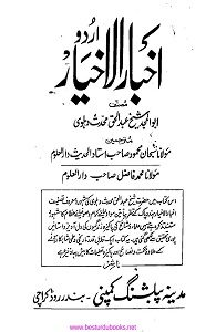 Akhbar ul Akhyar By Maulana Abdul Haq Haqqani Dehlavi اخبار الاخیار