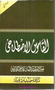 Al Qamoos ul Istelahi By Maulana Waheed Uz Zaman Qasmi القاموس الاصطلاحی
