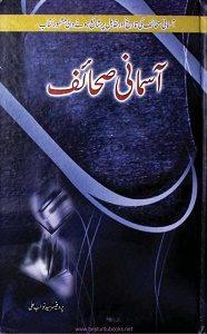 Asmani Sahaif By Prof. Sayed Nawab Ali آسمانی صحائف