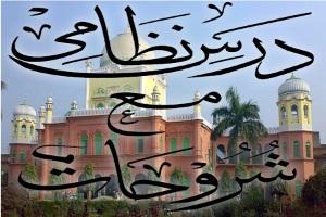 Pdf urdu fatawa shami