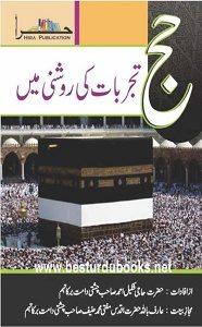 Hajj Tajrabaat ki Roshni Main By Haji Shakeel Ahmad حج تجربات کی روشنی میں