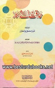 Hamaqat aur uskay Shikar By Allama Ibn Ul Jawzi حماقت اور اسکے شکار