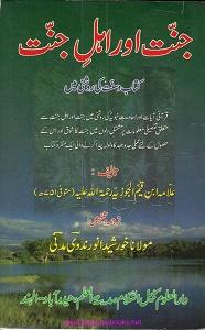 Jannat aur Ahl e Jannat By Allama Ibn Ul Qayyim Al Jawziyyah جنت اور اہل جنت