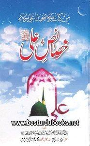 Khasais e Ali (R.A) By Imam Nasai خصائص علیؓ