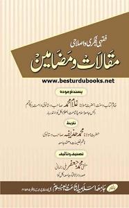 Maqalat o Mazameen By Mufti Muhammad Jafar Milly مقالات و مضامین