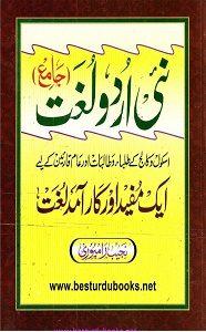 Nai Urdu Lughat By Najeeb Rampuri نئی اردو لغت