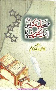 Sahaba Kiram Encyclopedia By Dr. Zulfiqar Kazim صحابہ کرام انسائیکلوپیڈیا
