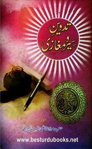 Tadveen e Siyar o Maghazi By Qazi Athar Mubarakpuri تدوین سیر و مغازی