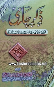 Zikr e Jami By Maulana Ijaz Ahmad Azmi ذکر جامی