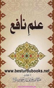 Ilm e Nafe By Maulana Zulfiqar Ahmad Naqshbandi علم نافع