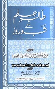 Talib e Ilm kay Shab o Roz By Maulana Roohullah Naqshbandi طالب علم کے شب و روز