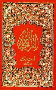 Al Quran 13 Lines Qudratullah Company القرآن المجید قدرت اللّٰہ کمپنی