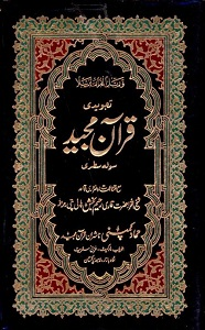 Al Quran 16 Lines Tajweedi Hammad Company قرآن مجید