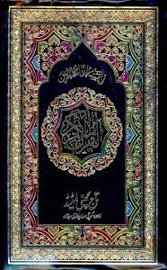 Al Quran 17 Lines Taj Company القرآن الکریم تاج کمپنی