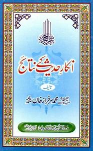 Inkar e Hadith kay Nataij By Maulana Sarfaraz Khan Safdar انکار حدیث کے نتائج