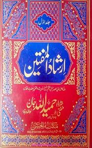 Irshad ul Mufteen By Mufti Hameedullah Jan ارشاد المفتین