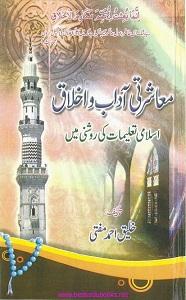 Muasharti Adaab o Akhlaq By Maulana Khaleeq Ahmad Mufti معاشرتی آداب و اخلاق