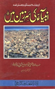 Anbiya ki Sarzameen Main By Mufti Muhammad Rafi Usmani انبیاءؑ کی سرزمین میں