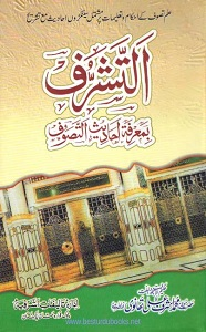 Al Tasharruf By Maulana Ashraf Ali Thanvi التشرف بمعرفۃ احادیث التصوف
