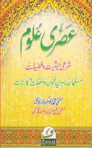 Asri Uloom Shari Haisiat o Fazilat By Mufti Abubakr Jabir, Mufti Rafiud Deen Hanif عصری علوم شرعی حیثیت و فضیلت