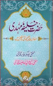 Hazrat Khalifa Mehdi By Mufti Abubakr Jabir, Mufti Rafiud Deen Hanif حضرت خلیفہ مہدی