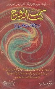 Kitab ur Rooh By Allama Ibn e Qayyim کتاب الروح