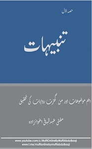 Tanbihaat By Mufti Abdul Baqi Akhwanzada تنبیہات