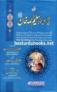 Tazkira e Shaykh ul Kul Maulana Saleemullah Khan