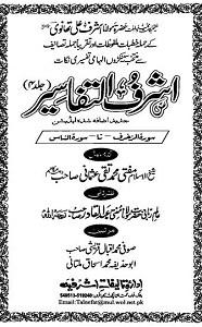 Ashraf ut Tafaseer By Maulana Ashraf Ali Thanvi اشرف التفاسیر