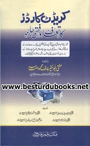 Credit Card Ka Taruf Aur Fiqhi Jaiza By Mufti Arif Mahmood کریڈٹ کارڈ کا تعارف اور فقہی جائزہ