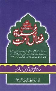 Fazail e Ummat e Muhammadia By Maulana Ashiq Ilahi فضائل امت محمدیہ